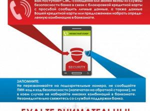 Куда Сообщать Телефонные Номера Мошенников