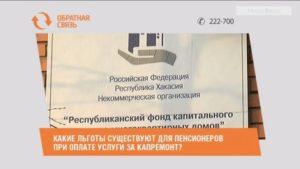 Льготы На Оплату Капремонта В Нижнем Новгороде