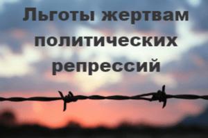 Пенсии Реабилитированным Жертвам Политических Репрессий В 2020 Году