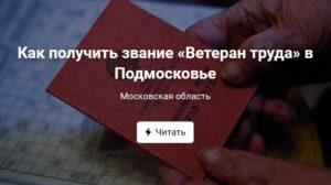 Как Получить Звание Ветеран Труда Без Наград В Московской Области
