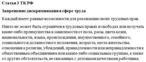 Часть 3 ст 80 тк рф с изменениями на 2020 год с комментариями