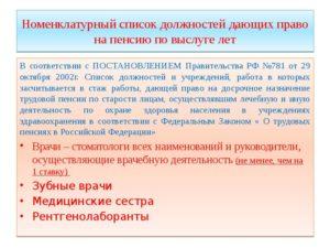 Приказ 781 от 29.10.2020 для медиков