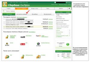 Через сбербанк би знес онлайн оплатить фомс