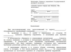Куда Написать Жалобу На Управляющую Компанию Волгоград