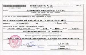 Ставят Ли Печать На Временную Регистрацию Что Служил