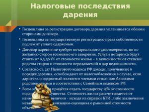 Повторное дарение налоговый кодекс