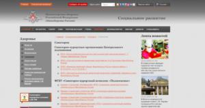 Гвму мо рф официальный сайт санаторно курортное лечение