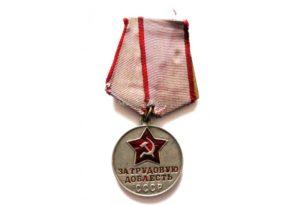 К медали за трудовую доблесть 3 степени степени прилагается ли денежное вознаграждение