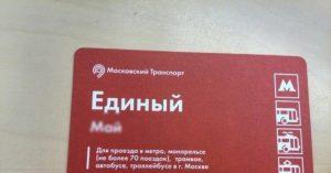 Билет единый на автобус купить москва
