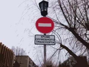 Въезд запрещен кроме служебного транспорта знак