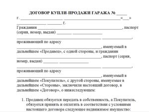 Договор продажи бокса(гаража)
