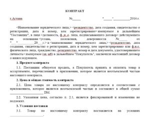 Договор на производство продукции под товарным знаком заказчика