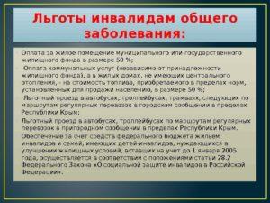 Льготы Инвалидам 2 Группы В 2020 В Московской Области