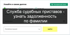 Проверить Долги У Приставов Омск
