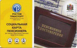 Транспортный Проездной Пенсионера В Самарекак Пополнять