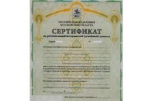 Сертификат за третьего ребенка новосибирск