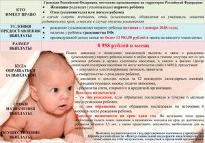 Пособие за рождения ребенка в первый год брака