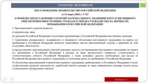 Правила пребывания иностранных граждан на территории рф 2020