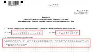 Форма 14001 при смене должности руководителя образец