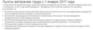 Льгота Оплата Городского Телефона Ветерану Труда Санкт Петербург