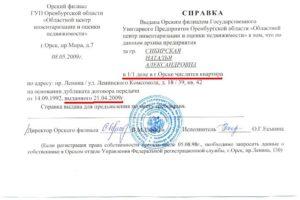 Справка об отсутствии недвижимости до 2020 московская область где получить