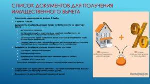 Какие Документы Нужны Для Налогового Вычета За Строительство Частного Дома