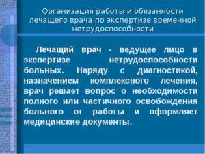 Должностную инструкцию заведующего кабинетом по экспертизе временной нетрудоспособности
