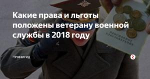 Льготы ветеранам военной службы в московской области