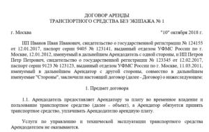 Договор аренды нежилого помещения между ип и ооо образец 2020