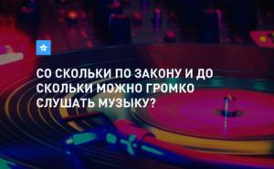 Закон Рб О Прослушивании Музыки Днем