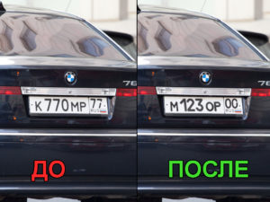 Сколько будет стоить номер на машину поменять старый номер на новый