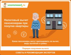 Получить налоговый вычет за дом пенсионеру