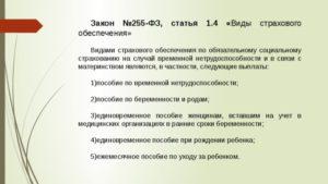 Каким Видам Обязательного Социального Страхования Подлежит Васильева