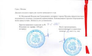 Заверение документов нотариуса для получения гражданства