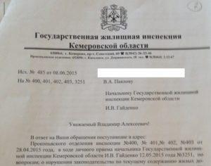 Обращение в гжи новосибирск по электронной почте
