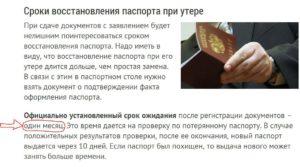 Что делать несовершеннолетнему при утере паспорта в рф