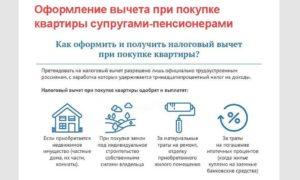 Как Получить Пенсионеру Налоговый Вычет При Установке Газоснабжения Дома