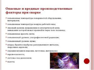 Оценка Условий Труда По Вредным (Опасным) Факторам Электрогазосварщика