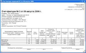 Является ли счет фактура доказательством оплаты