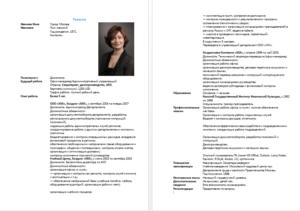 Резюме начальника отдела кадров образец
