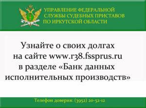 Судебные Приставы Иркутской Области Узнать Задолженность