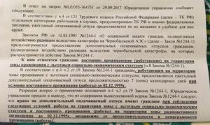 Закон о прописке в чернобыльской зоне