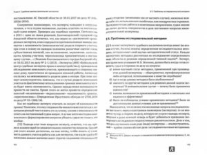 Судом Назначена Землеустроительная Экспертизав Этом Случае Суд Сам Направляет Документы Эксперту