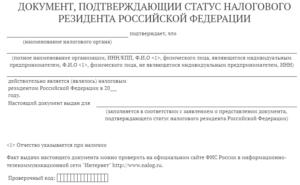 Цифровой сертификт налогового резидента россии получить