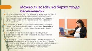 Постановка На Учет В Центр Занятости После Декретного Отпуска