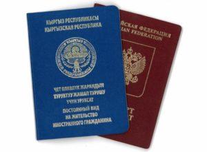 Почему в виде на жительство пишут кыргыстан а не киргизия