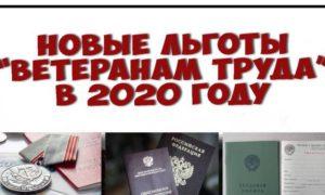 Ветеран труда рязанской области льготы 2020