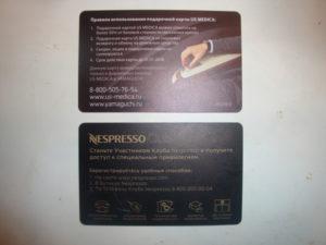 Правила пользвания подарочной топливной картой