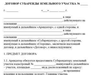 Договор аренды нежилого помещения образец ип 2020