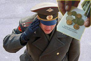 Льготы военных пенсионеров в самаре